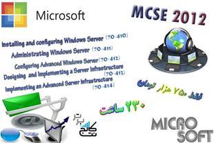 آموزش تخصصی دوره MCSE2012