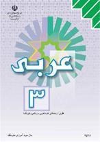تدریس خصوصی عربی در تبریز