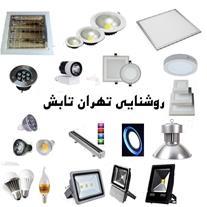تهران تابش، فروش کلیه لوازم کم مصرف smd / led