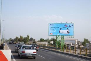 اجاره بیلبورد تبلیغاتی در جاده ورودی شهر ساری