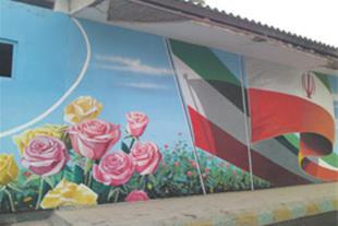 دیوار نویسی و نقاشی دیوار