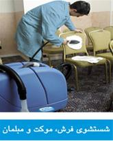 فروش انواع سیستمهای نظافتی