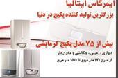 جذب نماینده فعال جهت توزیع محصولات گرمایشی ایمرگاس