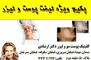 مرکز پوست مو زیبایی و لیزر دکتر محمد ارشادی