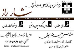 دفتر خدمات مهندسی