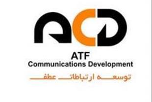 شرکت توسعه ارتباطات عطف
