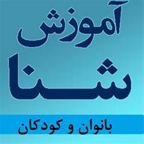 آموزش شنا تضمینی بانوان در تبریز با کمترین هزینه