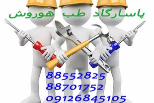 تعمیرات تجهیزات پزشکی