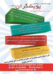 انجام پایان نامه در خوزستان - 1