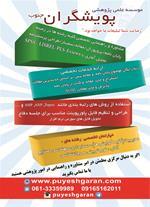 انجام پایان نامه در خوزستان