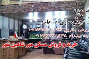 فروش فوری3طبقه با قیمتی استثنایی در شاهین شهر
