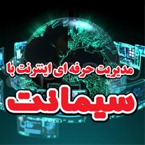 نرم افزار مدیریت مصرف و پهنای باند کاربران اینترنت