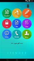 اپلیکیشن رایگان مناقصات را از ایران تندر بخواهید