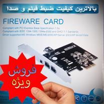 کارت 1394B PCI-e با چیپست تگزاس TEXAS