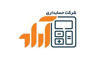 شرکت حسابداری و حسابرسی آراد محاسب ایرانیان