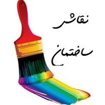 نقاشی ساختمان در تبریز-سابقه اجرایی بیش از 20سال