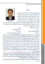 صفرغیبی پور
