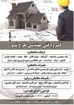 بازسازی، نوسازی و مدرن سازی ساختمان