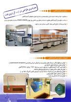 طراحی وتولید سکوبندی آزمایشگاهی