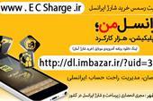 شارژ مستقیم سیم کارت ایرانسل دائمی و اعتباری
