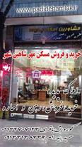 فروش اپارتمان در شاهین شهر