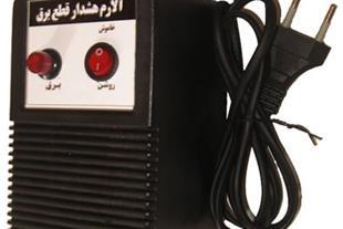 دستگاه هشدار دهنده قطع برق (اعلام هشدار قطع برق)