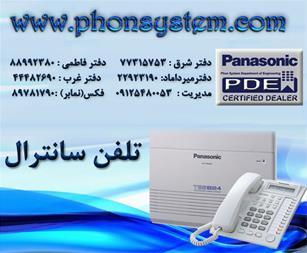 تلفن سانترال - 1