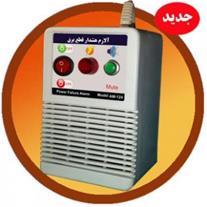 دستگاه  هشدار دهنده قطع برق  (اعلام  هشدار   قطع