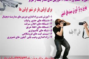 آموزش دوربین مدار بسته در تبریز