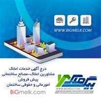 خدمات املاک-مشاورین املاک-مصالح ساختمانی درBigmelk
