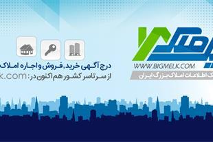 فروش و اجاره املاک مسکونی - تجاری - اداری - ایران