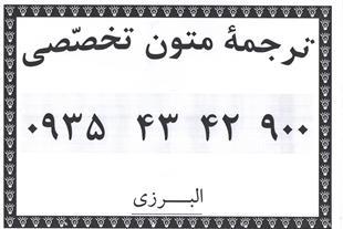 ترجمه متون در مرکز ترجمه و دارالترجمه شیراز (فارس)