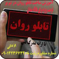 آموزش ساخت تابلو روان در تبریز