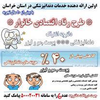 اولین بیمه دندانپزشکی(مشهد)