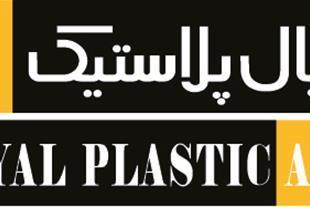 رویال پلاستیک