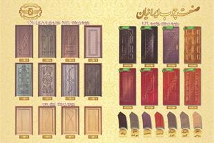 درب چوبی ملامینهhpl ایرانیان چوب (صفری)09125804894
