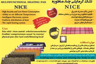 تشک برقی گرمایشی چندمنظوره هوشمند