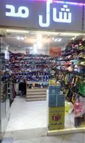 واگذاری مغازه شال و روسری فروشی