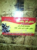 سامان گاز