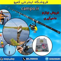 فروش لوازم ماهیگیری - 1