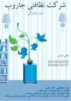 شرکت نظافتی خدماتی جاروب