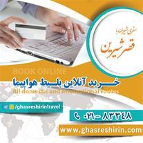 خرید بلیط هواپیما داخلی - خرید آنلاین بلیط هواپیما