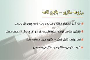 چاپ مقاله در مجلات مورد تائید وزارت علوم