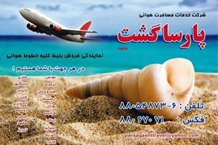 نمایندگی اصلی امارات نمایندگی اصلی تلفن88487124