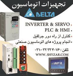 فروش محصولات اتوماسیون صنعتی دلتا در اصفهان - 1