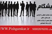 موسسه کاریابی ومشاوره شغلی پیشگام