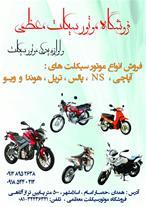 فروش انواع موتور سیکلت نقد و اقساط