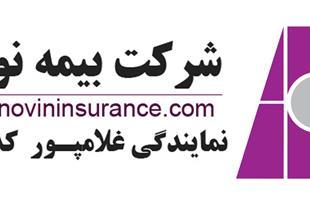 شرکت بیمه نوین، نمایندگی غلامپور کد:4538