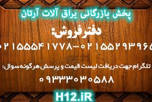 بازرگانی ابزار و یراق آرتان 02155541778