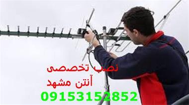نصب آنتن مشهد و نصب آنتن مرکزی در مشهد - 1